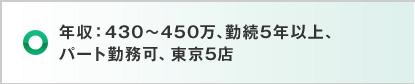 年収:430~450万、勤続5年以上、パート勤務可、東京5店