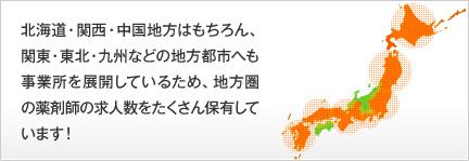 北海道・関西・中国地方はもちろん、関東・東北・九州などの地方都市へも事業所を展開しているため、地方圏の薬剤師の求人数をたくさん保有しています!