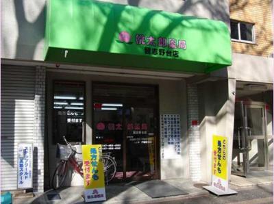 有限会社レインフィールド 桃太郎薬局 習志野台店の求人