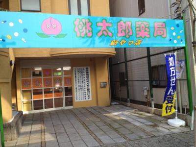 有限会社レインフィールド 桃太郎薬局 新やつ店