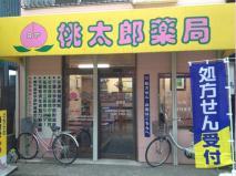 有限会社レインフィールド 桃太郎薬局 谷津店