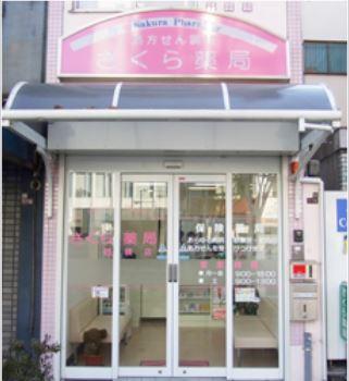 株式会社カンソウ  さくら薬局 鶴橋店の求人