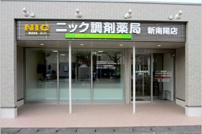 株式会社ニック    ニック調剤薬局 新南陽店の求人
