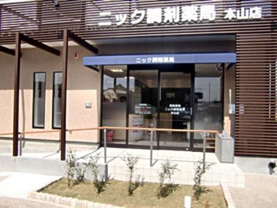 株式会社ニック ニック調剤薬局 本山店の求人