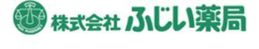 株式会社 ふじい薬局 柳町店の求人