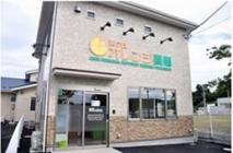 いまいメディカルサポート株式会社・メディカルワーク株式会社 錦ヶ丘オレンジ薬局