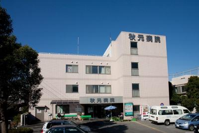 医療法人梨香会 秋元病院