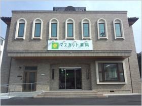 株式会社マスカット薬局 マスカット薬局 高梁店