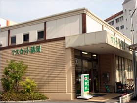 株式会社マスカット薬局 マスカット薬局 倉敷店