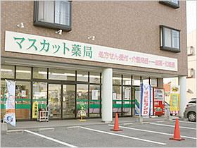 株式会社マスカット薬局 マスカット薬局 総社店