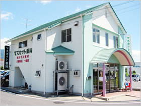 株式会社マスカット薬局 マスカット薬局 日本原店