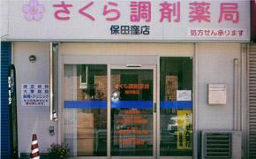 【熊本市東区】内科門前☆マイカー通勤可☆年間休日120日以上☆の求人
