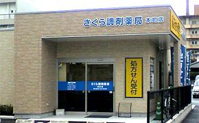 【熊本県八代市】整形外科メイン☆退職金制度有☆年間休日120日以上☆の求人