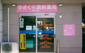 【熊本市中央区】内科メイン☆最寄駅徒歩10分☆未経験でも応募可能☆の求人