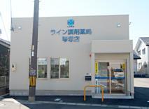 【岐阜県岐阜市】小規模ながら福利厚生の整った薬局☆