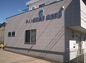 【岐阜県関市】勉強会の他、学会参加サポート有☆固定休日制でワークライフバランスも充実☆の求人
